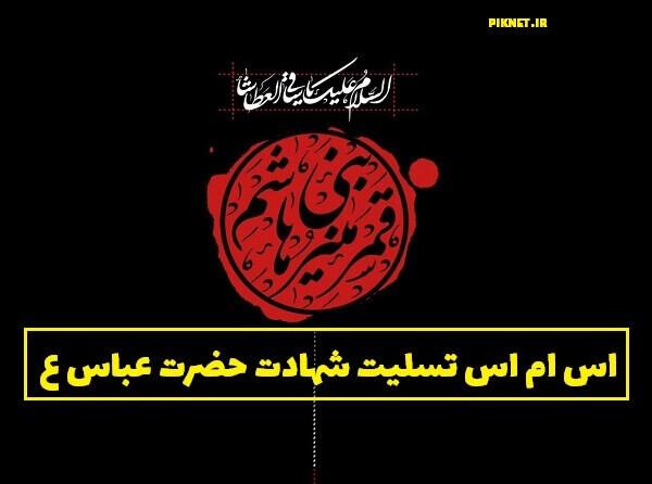 اس ام اس تسلیت شهادت حضرت عباس (ع) + عکس نوشته