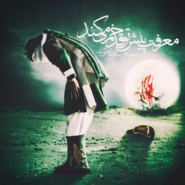اس ام اس تسلیت شهادت حضرت ابوالفضل العباس علیه السلام