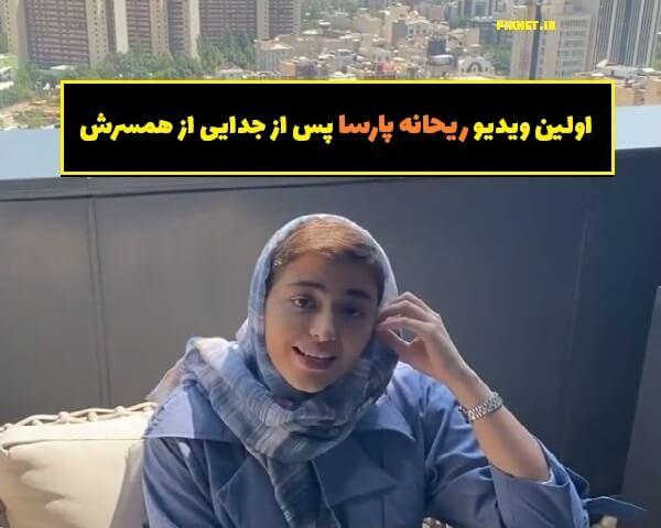 اولین ویدیو ریحانه پارسا بعد از جدایی از همسرش مهدی کوشکی