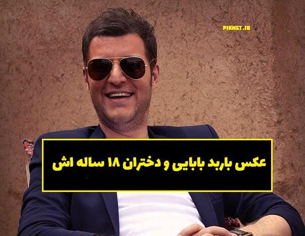 باربد بابایی در کنار دختران دوقلوی 18 ساله اش + عکس و بیوگرافی