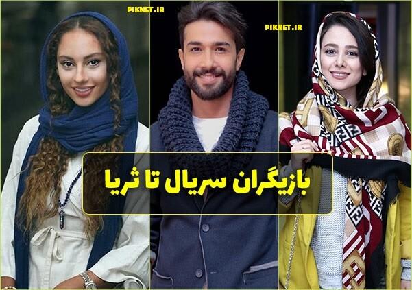 اسامی بازیگران سریال تا ثریا + خلاصه داستان آن + تصاویر