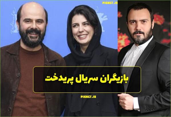 سریال پریدخت | اسامی بازیگران و خلاصه داستان سریال پریدخت + تصاویر