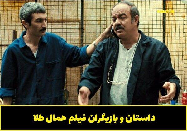 داستان و بازیگران فیلم حمال طلا تورج اصلانی + زمان اکران آنلاین