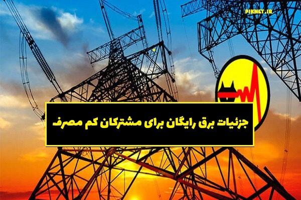 جزئیات رایگان شدن برق برای مشترکان کم مصرف