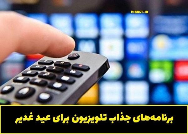 ویژه برنامه های عیدانه تلویزیون در عید غدیر 99