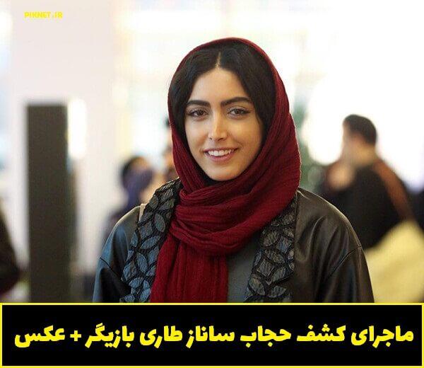 ماجرای کشف حجاب ساناز طاری بازیگر + عکس و بیوگرافی کامل ساناز طاری و همسرش