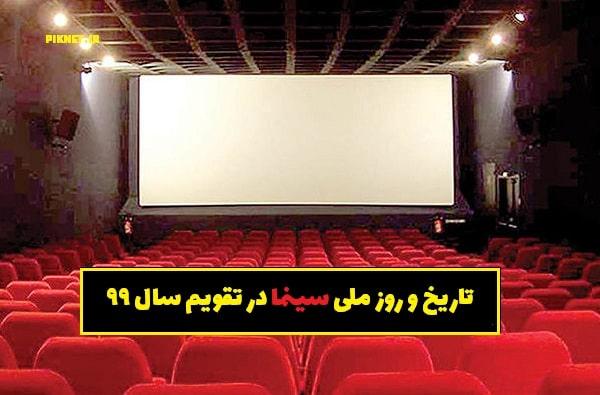 تاریخ و روز ملی سینما در تقویم سال 99 چه روزی است؟
