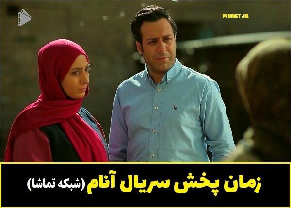 زمان پخش سریال آنام از شبکه تماشا + ساعت پخش تکرار