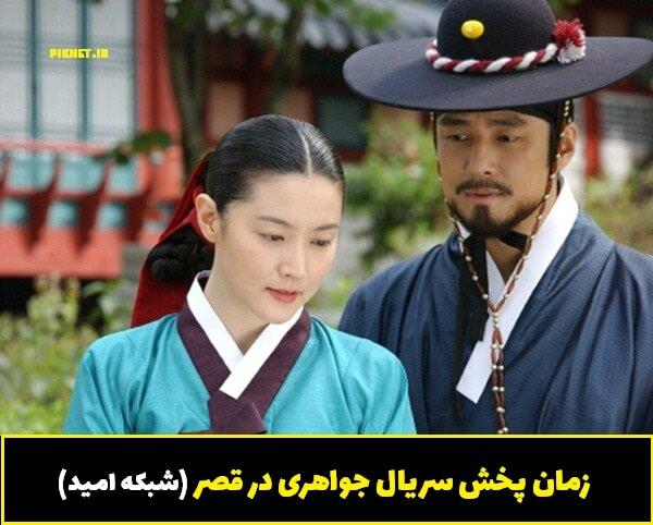 زمان پخش سریال جواهری در قصر از شبکه امید + ساعت پخش تکرار