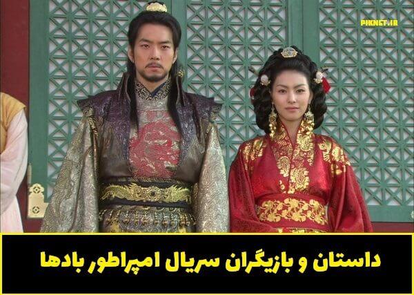 زمان پخش و بازیگران سریال امپراطور بادها یا سرزمین بادها + بیوگرافی و داستان