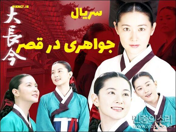 داستان و بازیگران سریال جواهری در قصر + بیوگرافی و تصاویر