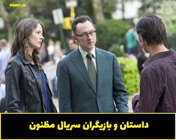 زمان پخش و بازیگران سریال مظنون + خلاصه داستان و تصاویر