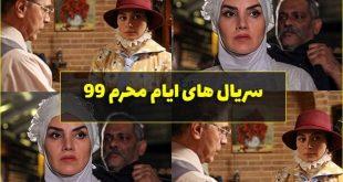 اسامی سریال های ماه محرم 99 + زمان پخش و معرفی بازیگران