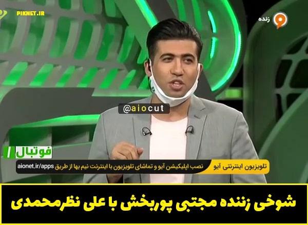 فیلم| ماجرای شوخی زننده مجتبی پوربخش با علی نظرمحمدی و اخراج آن