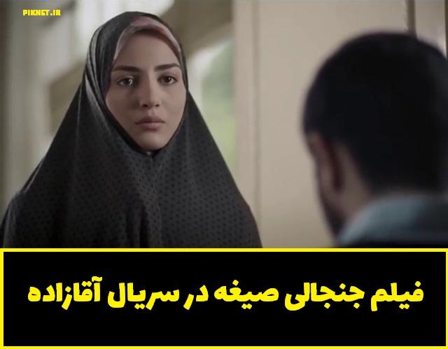 سکانس جنجالی صیغه یک ساعته در سریال آقازاده + فیلم