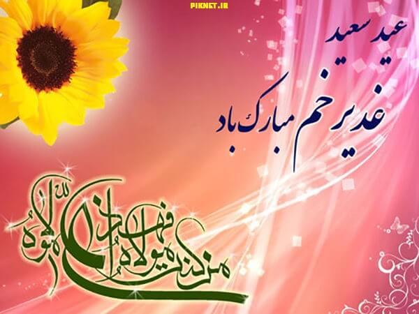 اس ام اس تبریک عید غدیر خم + عکس نوشته های زیبا برای تبریک عید غدیر خم 99