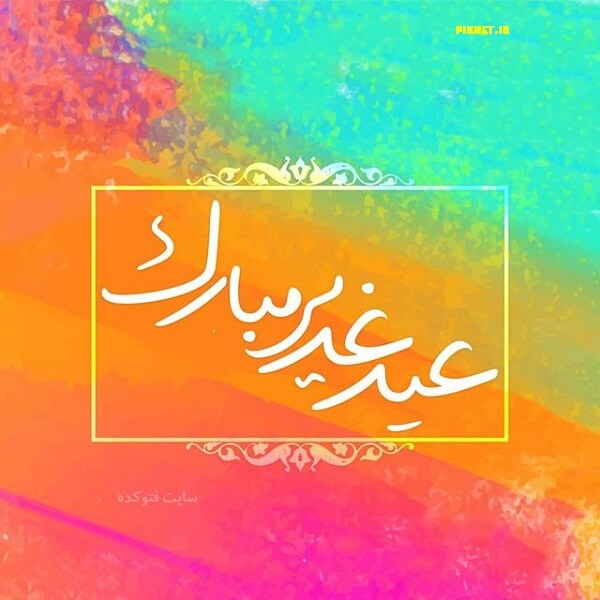 عکس نوشته های زیبا برای تبریک عید غدیر خم 99