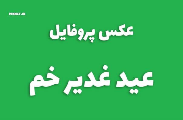 عکس پروفایل عید غدیر خم | متن زیبا برای تبریک عید غدیر