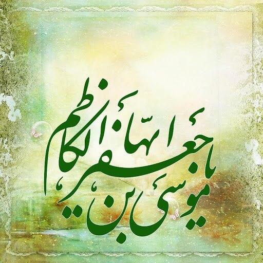 عکس نوشته ای زیبا برای تبریک ولادت امام موسی کاظم (ع)