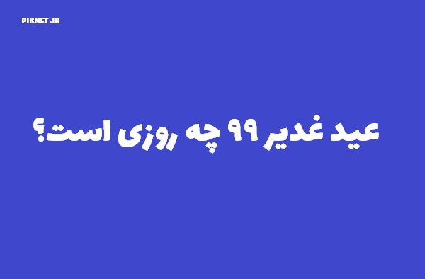 عید غدیر سال 99 چه روزی است؟ | دانستنی هایی درباره عید سعید غدیر خم