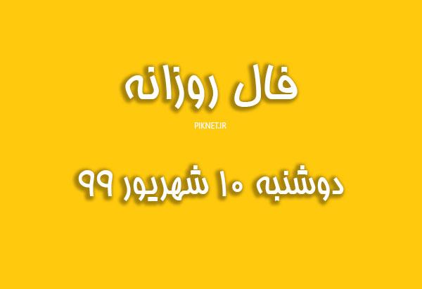 فال روزانه دوشنبه 10 شهریور 99 - 1399/6/10