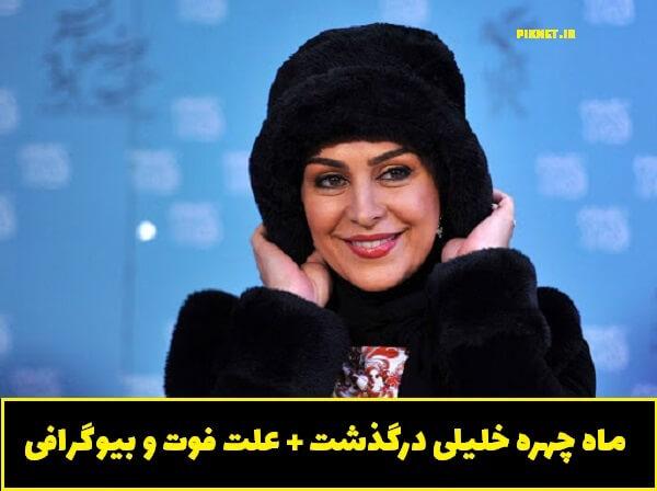 ماه چهره خلیلی بازیگر سینما و تلویزیون درگذشت + علت فوت و بیوگرافی