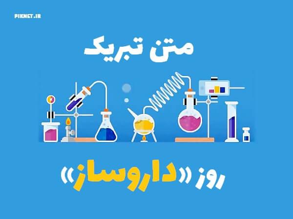 اس ام اس، پیام و متن تبریک روز داروساز