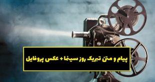 پیام و متن تبریک روز سینما + عکس پروفایل روز ملی سینما
