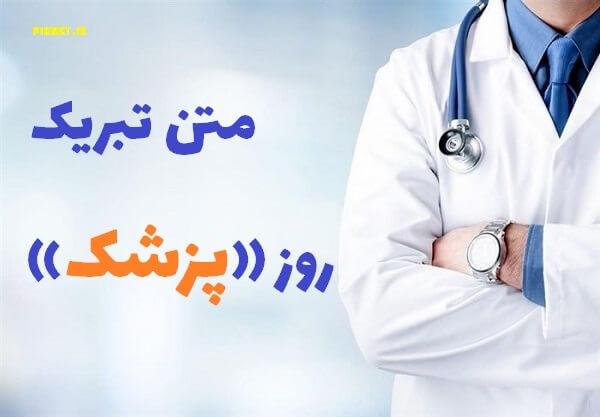 اس ام اس و متن تبریک روز پزشک (جدید 99)