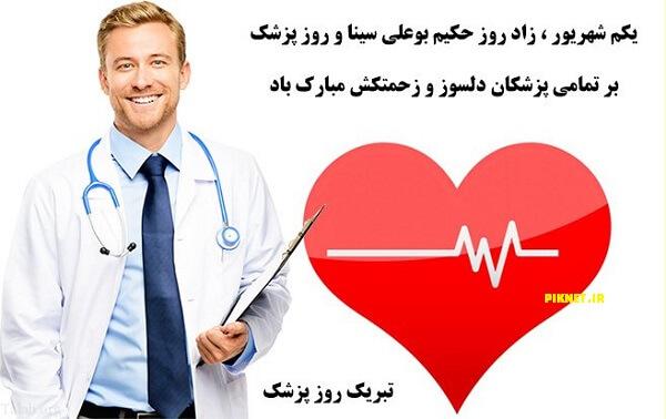 متن تبریک روز پزشک