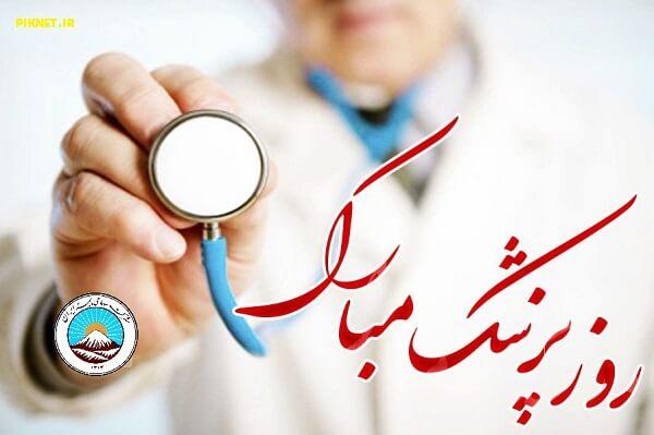 اس ام اس تبریک روز پزشک