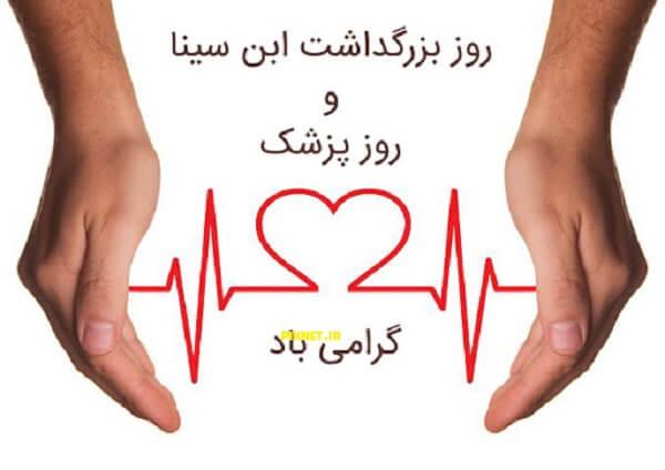 پیام تبریک روز پزشک