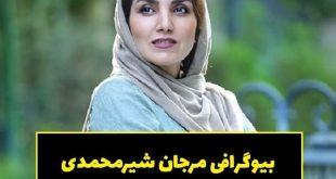 بیوگرافی مرجان شیرمحمدی و همسرش + عکس و ماجرای آشنایی و ازدواج