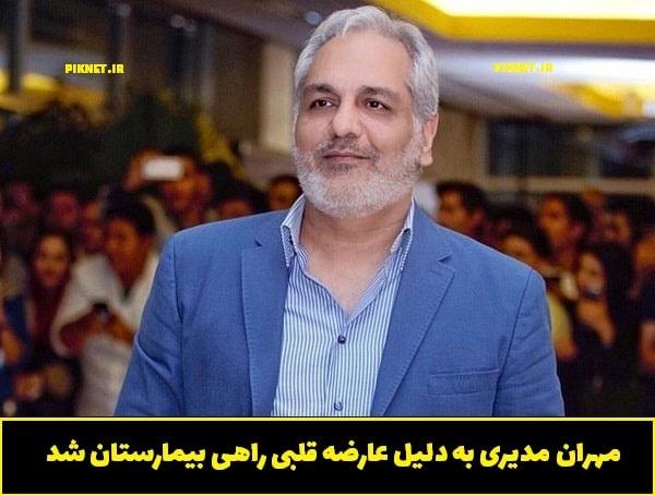 مهران مدیری به دلیل عارضه قلبی راهی بیمارستان شد