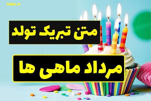 پیام تبریک تولد مرداد ماهی + عکس نوشته های زیبا
