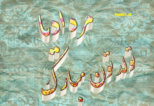 متن تبریک تولد مرداد ماهی ها