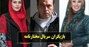 اسامی بازیگران سریال مختارنامه + عکس و بیوگرافی با نقش و خلاصه داستان