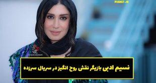 نسیم ادبی بازیگر نقش روح انگیز در سریال سرزده + بیوگرافی کامل و عکس