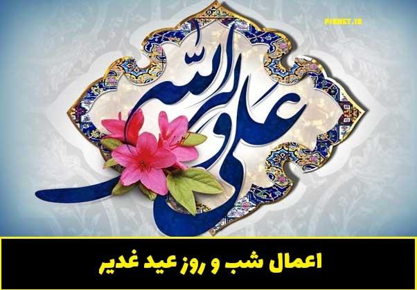 اعمال شب و روز عید غدیر چیست؟