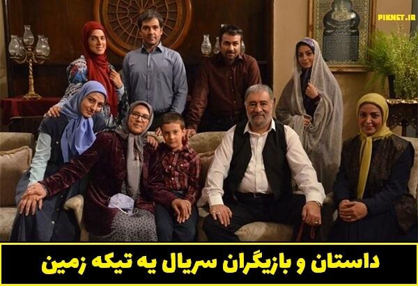 اسامی بازیگران سریال یه تیکه زمین + خلاصه داستان و تصاویر