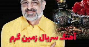 دانلود آهنگ تیتراژ پایانی سریال زمین گرم از محمد اصفهانی