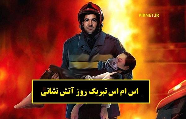 متن و اس ام اس تبریک روز آتش نشانی و ایمنی