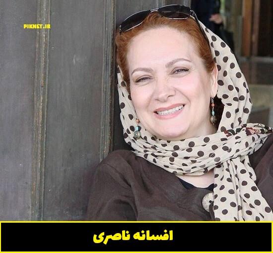 افسانه ناصری بازیگر سریال بوم و بانو