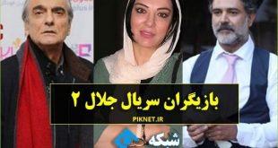 بیوگرافی بازیگران سریال جلال 2 (فصل دوم) + عکس و داستان
