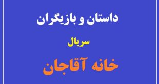 سریال خانه آقاجان | داستان و بازیگران سریال خانه آقاجان + تصاویر