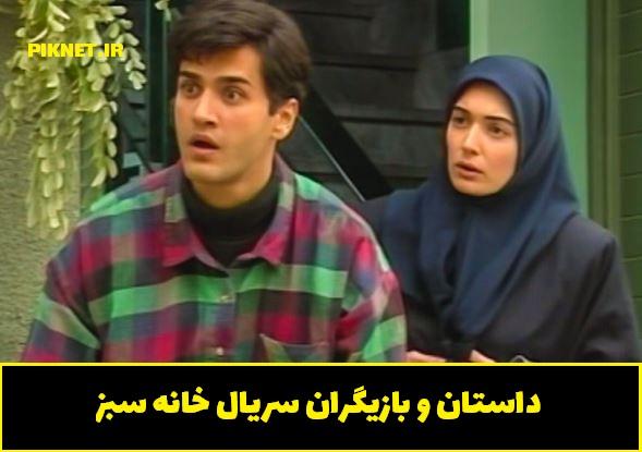 سریال خانه سبز + اسامی بازیگران، خلاصه داستان، زمان پخش و تعداد قسمت ها