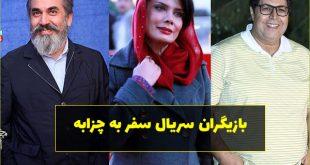 سریال سفر به چزابه | بازیگران و خلاصه داستان سریال سفر به خرابه + تصاویر