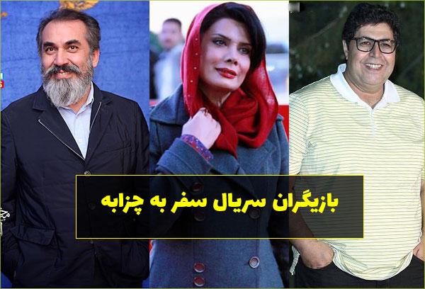 سریال سفر به چزابه | بازیگران و خلاصه داستان سریال سفر به چزابه + تصاویر