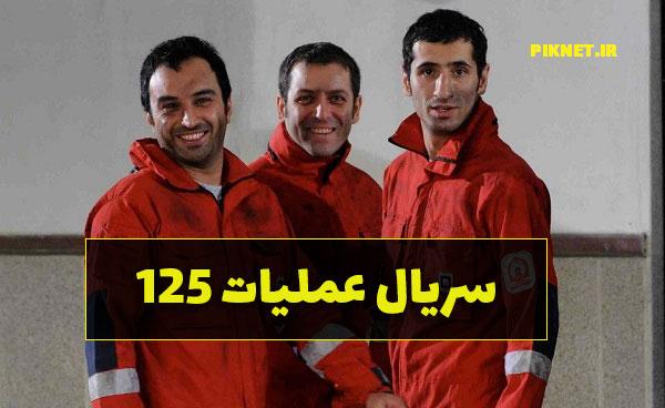 اسامی تمام بازیگران سریال عملیات 125 به همراه نقش آنها و خلاصه داستان