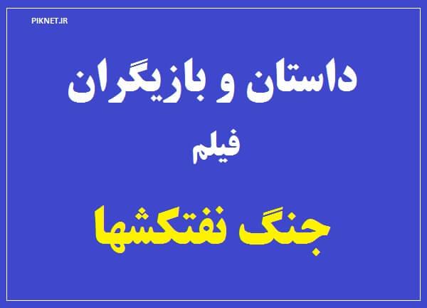 خلاصه داستان و بازیگران فیلم جنگ نفتکشها با بازی مجید مظفری + تصاویر
